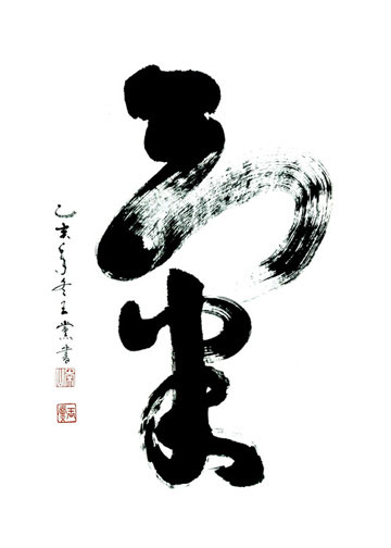Don Wong Calligraphy - Chi
